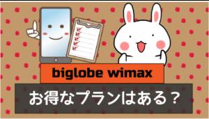 biglobe wimaxの気になるプラン。お得なプランはある?