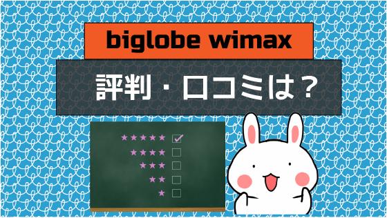 biglobe wimaxの評判・口コミは?