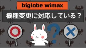 biglobe wimaxは機種変更に対応している?