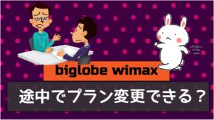 biglobe wimaxは途中でプラン変更方法できる?
