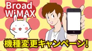 broad wimaxで是非利用したい機種変更キャンペーン!