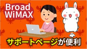 broad wimaxの利用はサポートページが便利。抑えておきたいログイン方法について