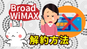 broad wimaxの解約方法