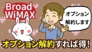 broad wimaxはオプション解約すれば安くてお得に!