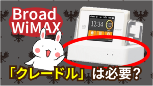 broad wimax申し込みと同時に買える「クレードル」は必要?