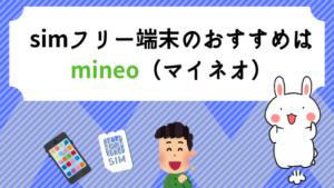 simフリー端末は何がおすすめはmineo(マイネオ)