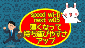speed wi-fi next w05はどんな機種? 薄くなって持ち運びやすさアップ