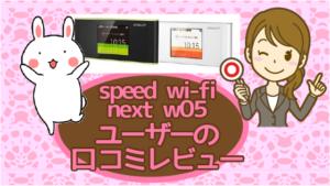 speed wi-fi next w05ユーザー口コミレビュー
