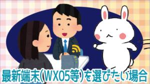 try wimaxで最新端末(WX05等)を選びたい場合は在庫があるときのみ