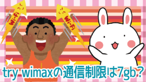 try wimaxの通信制限は7gb?