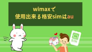 wimaxで使用出来る格安simはau