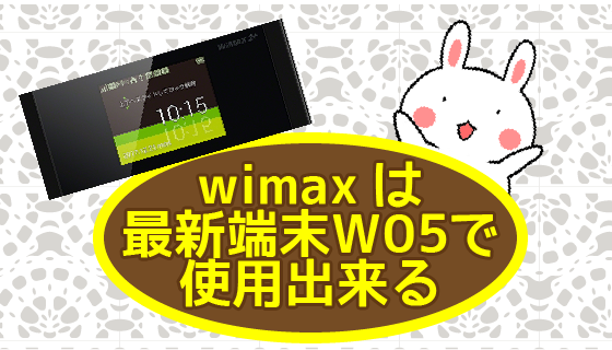 wimaxは最新端末W05で使用出来る。