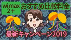 wimax2+おすすめ比較料金最新キャンペーン2019