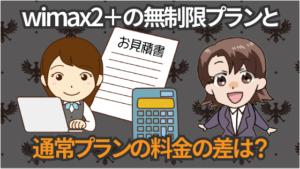 wimax2+の無制限プランと通常プランの料金の差は?