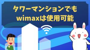 タワーマンションでもwimaxは使用可能