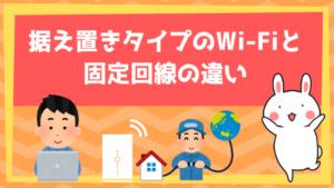 据え置きタイプのWi-Fiと固定回線の違い