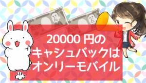 20000 円のキャシュバックはオンリーモバイル