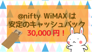 @nifty WiMAXは安定のキャッシュバック30,000円!