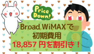 Broad WiMAXで初期費用18,857円を割引き!