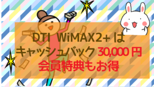 DTI WiMAX2+はキャッシュバック30,000円、会員特典もお得