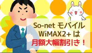 So-netモバイルWiMAX2+は月額大幅割引き!