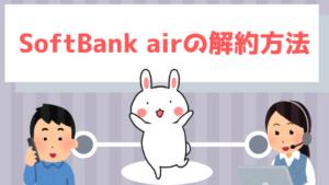 SoftBank airの解約方法