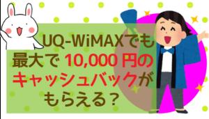 UQ-WiMAXでも最大で10,000円のキャッシュバックがもらえる?