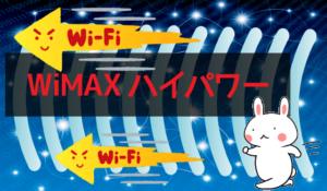 WiMAXハイパワー