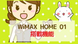 WiMAX HOME 01の搭載機能