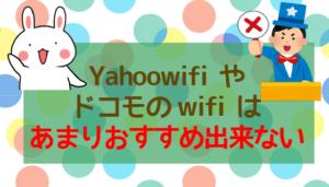 Yahoowifi やドコモのwifi はあまりおすすめ出来ない
