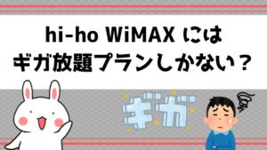 hi-ho WiMAX にはギガ放題プランしかない?