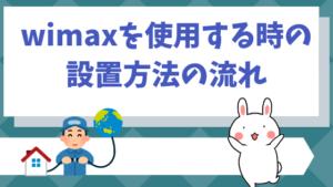 wimaxを使用する時の設置方法の流れ。据え置き型のルーターを使用せよ