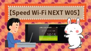 【Speed Wi-Fi NEXT W05】