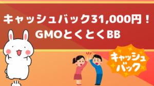 キャッシュバック31,000円!GMOとくとくBB