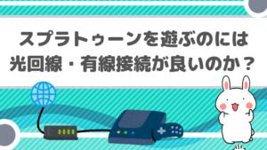 スプラトゥーンを遊ぶのには光回線・有線接続が良いのか?