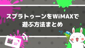 スプラトゥーンをWiMAXで遊ぶ方法まとめ