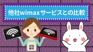 他社wimaxサービスとの比較