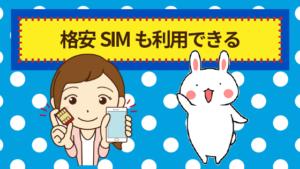 格安SIMも利用できる