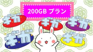 200GBプラン