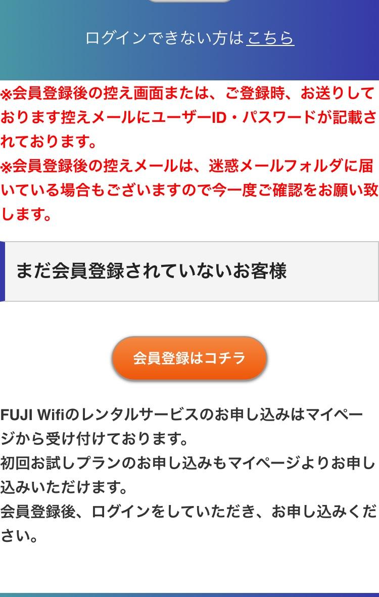 Fujiwifi公式サイト2
