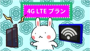 4G LTEプラン