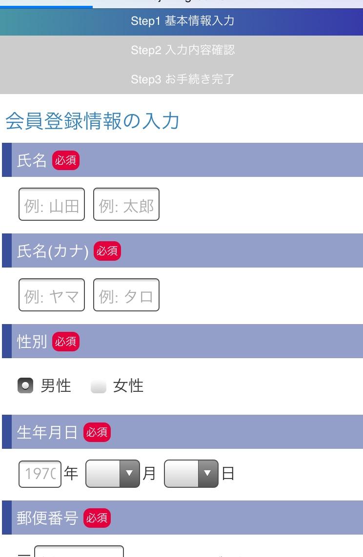 Fujiwifi公式サイト3