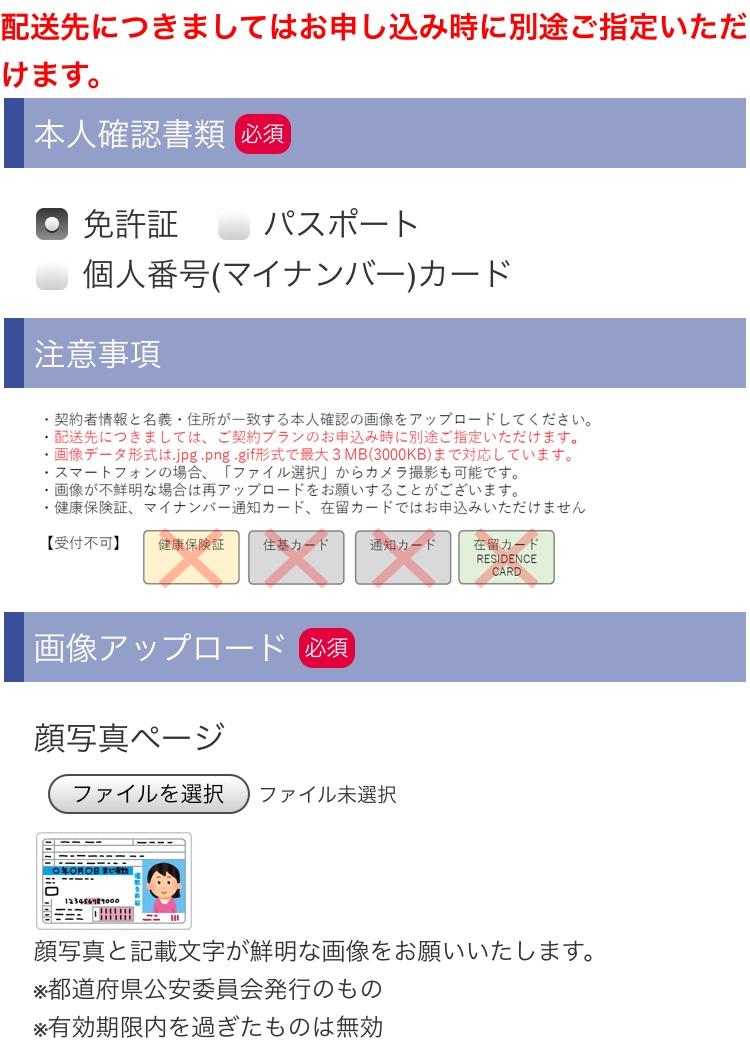 Fujiwifi公式サイト4