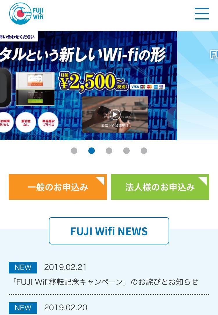 Fujiwifi公式サイト1