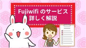 Fujiwifiのサービスを詳しく解説