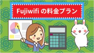 Fujiwifiの料金プラン