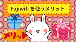 Fujiwifiを使うメリット