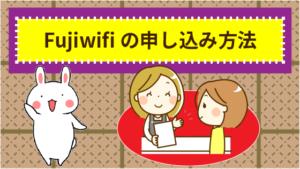 Fujiwifi の申し込み方法