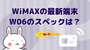 WiMAXの最新端末W06のスペックは?