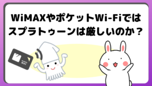 WiMAXやポケットWi-Fiではスプラトゥーンは厳しいのか?